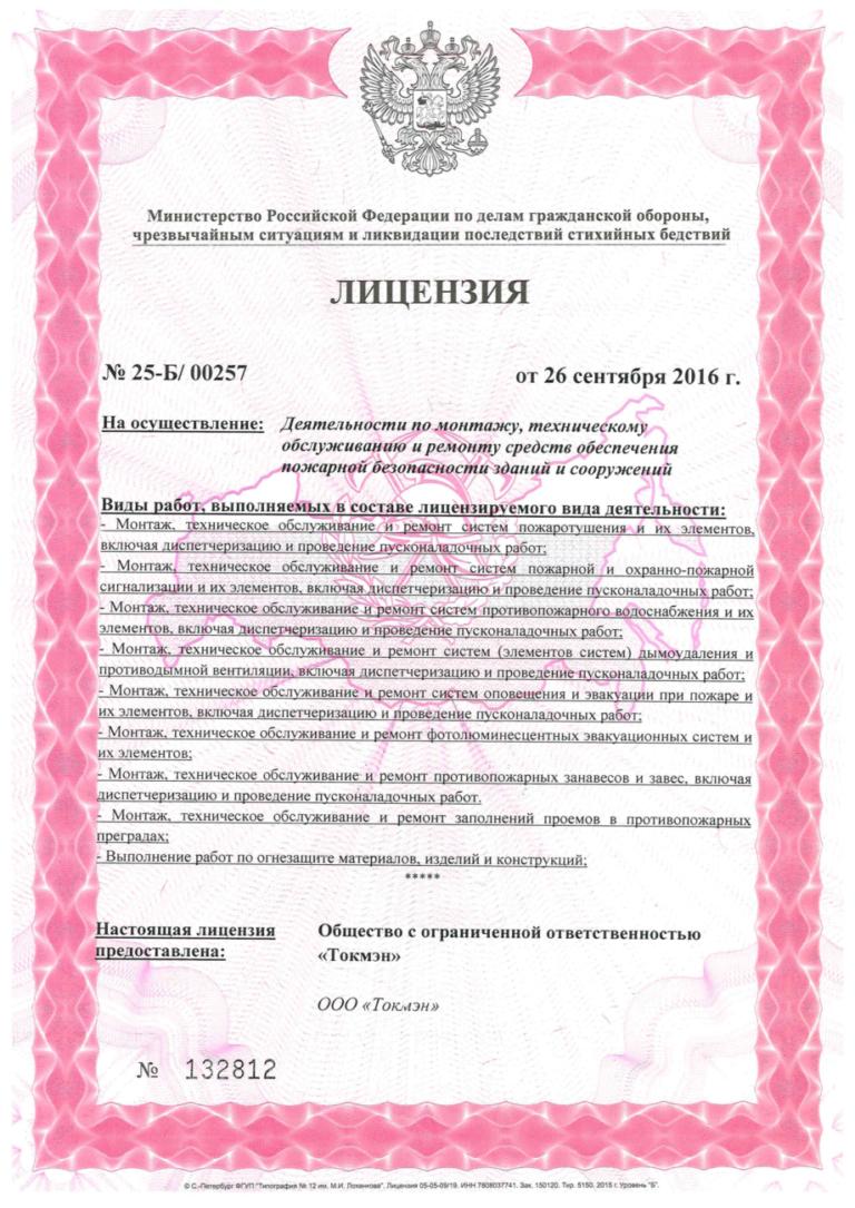 4 Лицензия МЧС-1