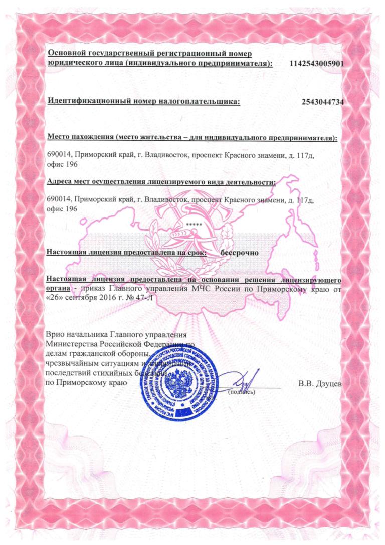 4 Лицензия МЧС-2