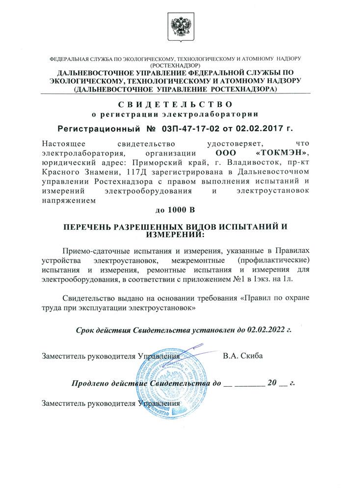 4 Свидетельство о регистрации электролаборатории
