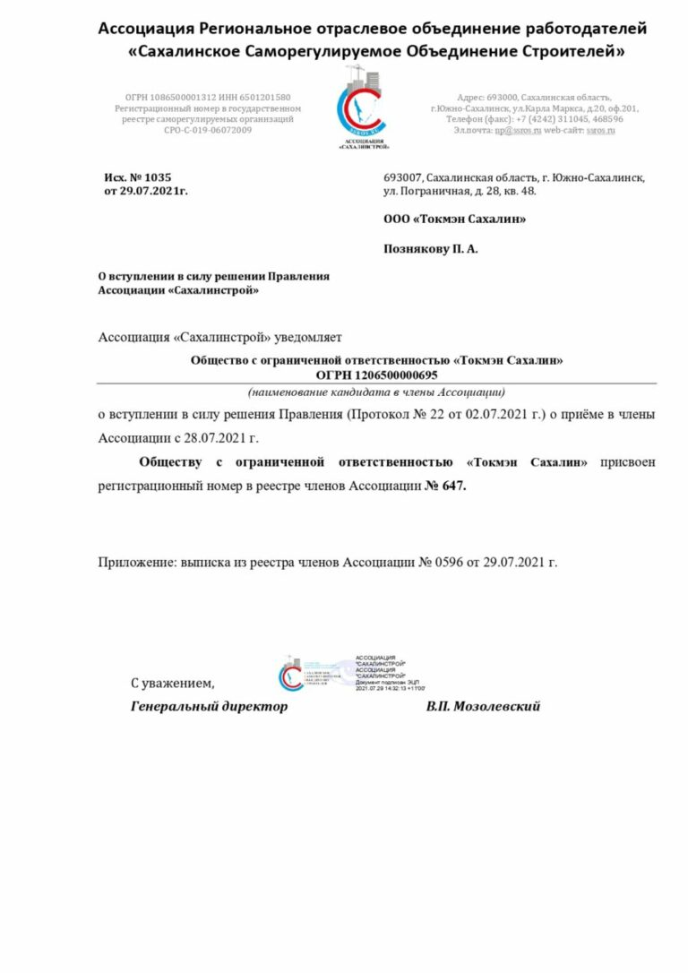 исх 1035 ООО _Токмэн Сахалин__page-0001 (1)