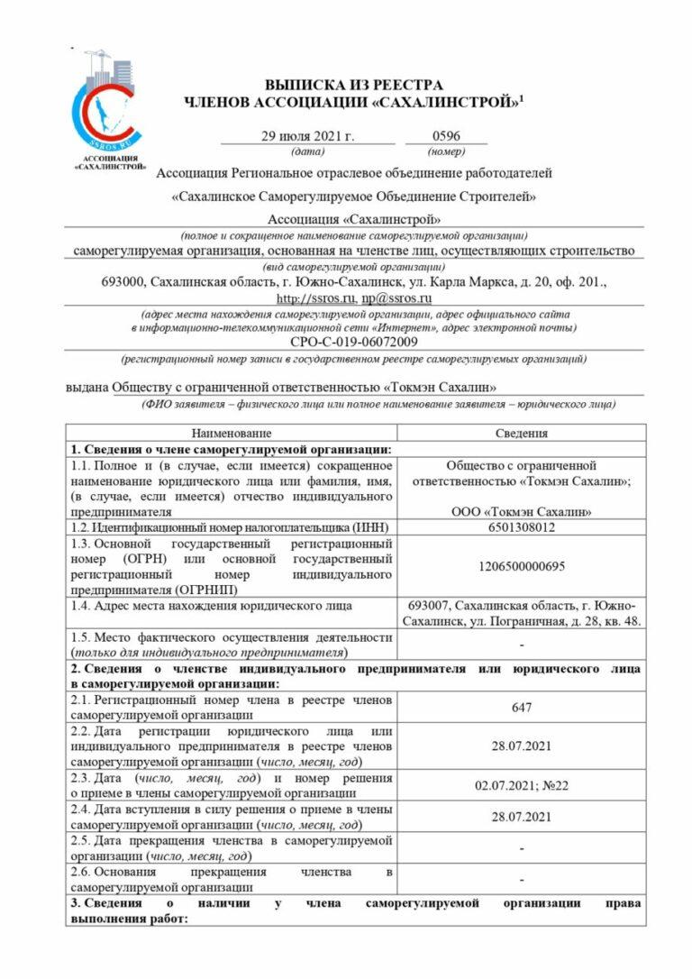 0596 Токмэн_page-0001