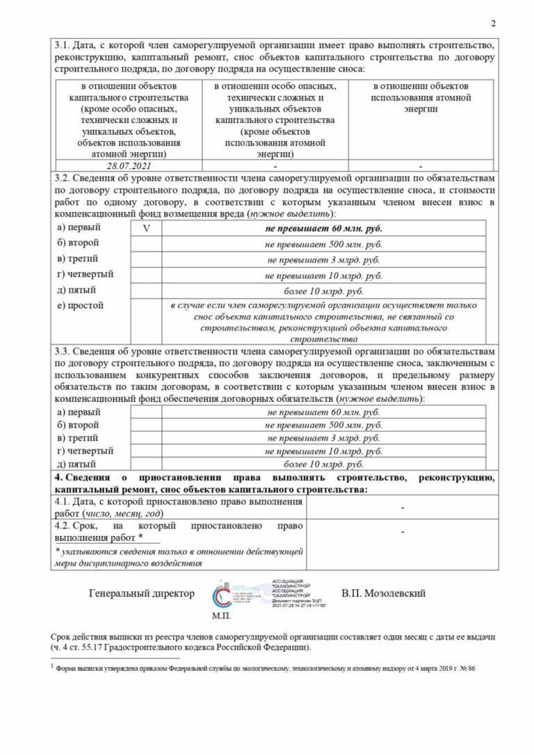 0596 Токмэн_page-0002