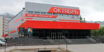 6 кинотеатр октябрь